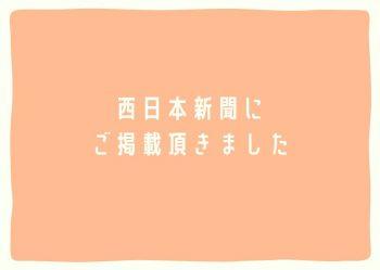 "<span class=""title"">西日本新聞掲載</span>"